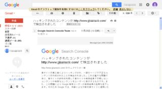 20151208_ハッキングされたコンテンツがで検出されました.png