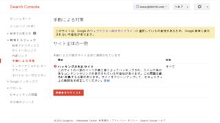 20151208_再審査リクエストを送信する」画面上部.png