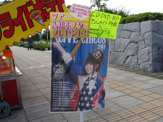 NANA MIZUKI LIVE CIRCUS 2013 ポスター.jpg
