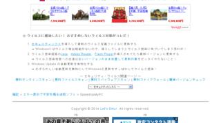 SpeedUpMyPC の削除アンインストール方法 【不安を煽って購入誘導】.png